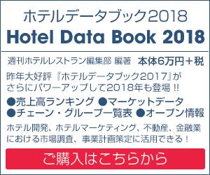 hoteldatabook2017