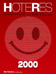 週刊ホテルレストラン2013年1月4・11日合併号