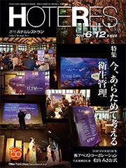 週刊ホテルレストラン2015年6月12日号