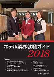 hotelguide2018