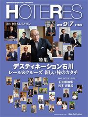 週刊ホテルレストラン2018年9月7日号