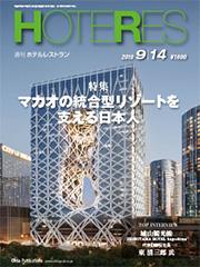 週刊ホテルレストラン9月14日号