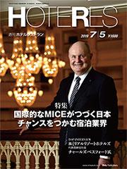 週刊ホテルレストラン2019年7月5日号