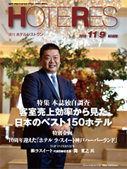週刊ホテルレストラン2018年11月9日号