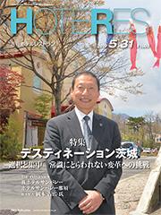 週刊ホテルレストラン2019年5月31日号